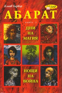 idar-abr-0002