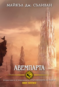 avemparta-203x300