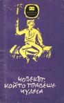 1354910929_chovekt-koyto-praveshe-chudesa-hrbrt-dzh_-uels_-1971