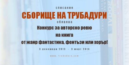 konkurs-za-review-trubadurs-com-20131203