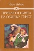1348501205_priklyucheniyata-na-olivr-tuist-charls-dikens_-1985