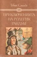 1348614973_priklyucheniyata-na-roderik-randm-tobayas-smolet_-1987
