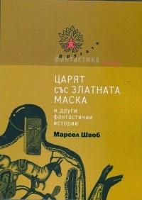 Марсел-Швоб-Царят-със-златната-маска-и-други-фантастични-истории