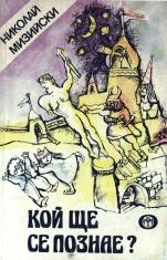 1296396900_koy-sche-se-poznae-nikolay-miziyski.-1983