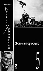 yrnest-heminguej-kolekcia-br-sbogom-na-oryzhiata-tom-5