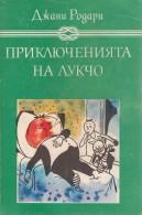 1348493460_priklyucheniyata-na-lukcho-dzhani-rodari.-1984