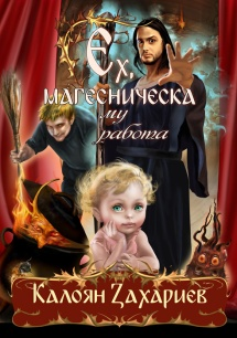 Magesnicheska_korica1b-e