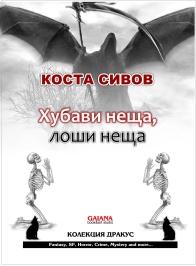 kosta-dracus