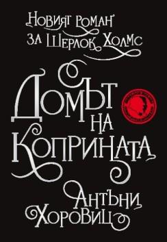 domat-na-koprinata_0_1