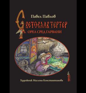 svetoslav-terter-kniga-1-orel-sreshtu-garvani