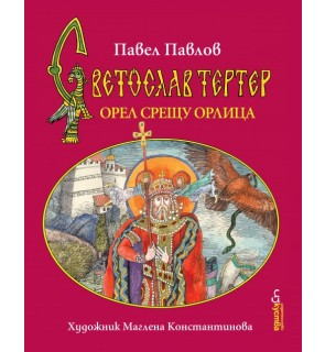 svetoslav-terter-kniga-2-orel-sreshtu-orlitsa