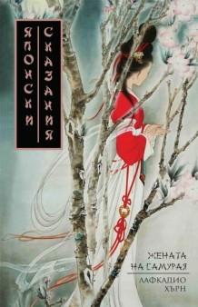 japonski-skazanija-jenata-na-samuraja1