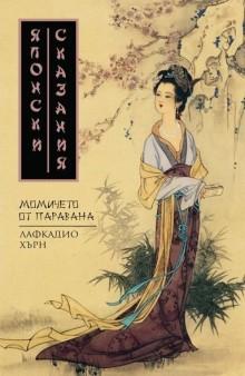 japonski-skazanija-momicheto-ot-paravana1