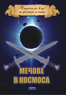 me4ove-v-kosmosa