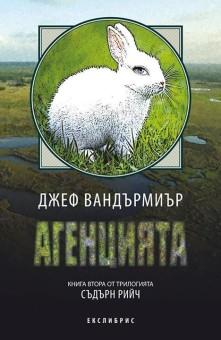 agentsiyata_1