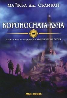 koronosnata-kula-hronikite-na-ririya-1
