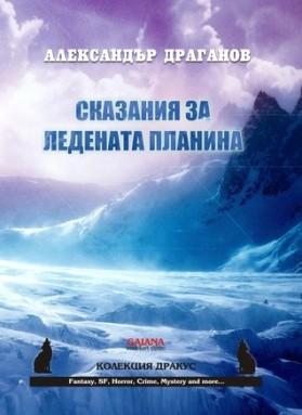 skazaniq-book